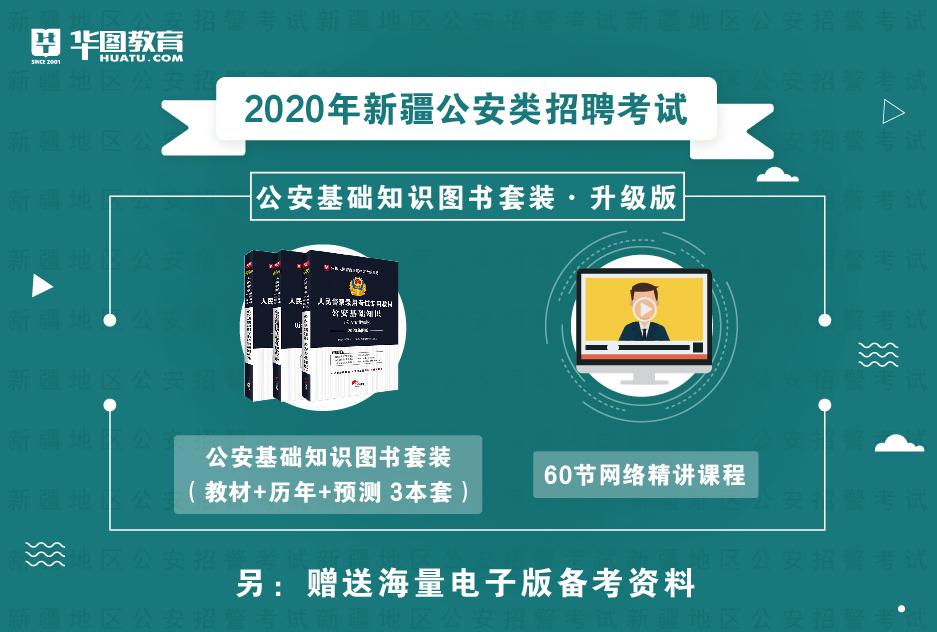 2020人民警察录用考试丨公安基础知识 · 升级版(图书+网课)TS