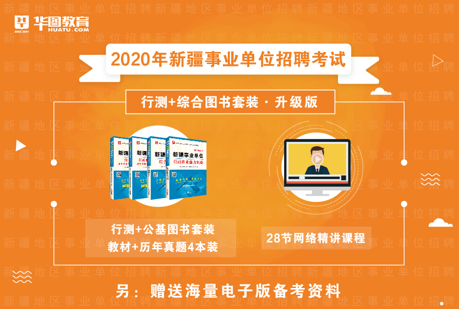 2020新疆事业单位考试丨行测+综合 · 升级版(图书+网课)