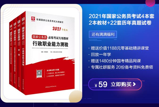 2021年国考繁星计划—买国考4本套送直播课 TS