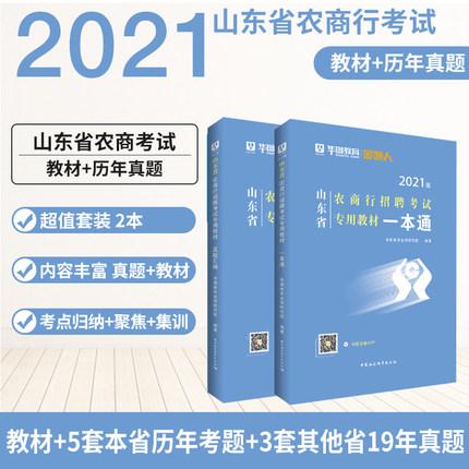 2021版 山东省农商行招聘考试专用教材一本通+真题 2本塑封