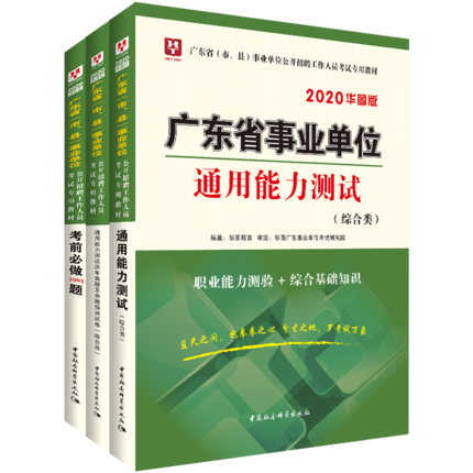 2020广东省(市、县)事业单位 通用教材