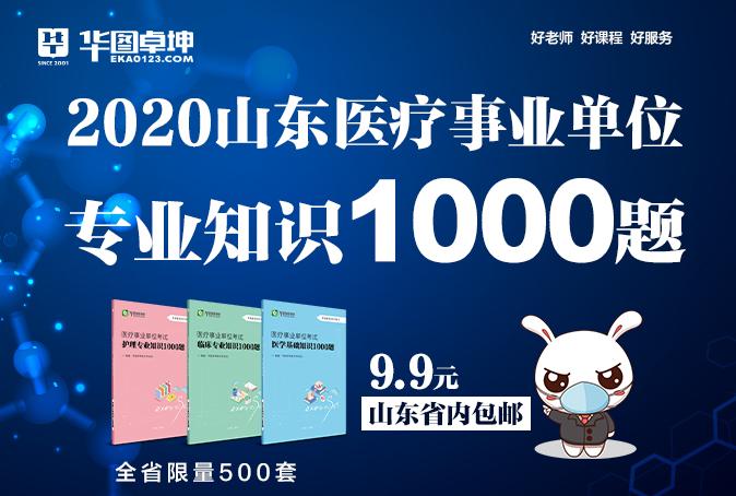 2020山东医疗事业单位专业知识1000题