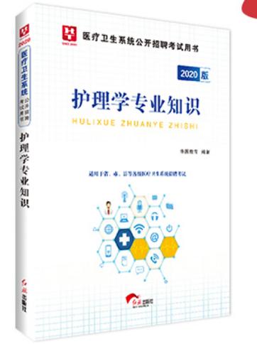 【贵州】2020版—医疗卫生系统公开招聘考试用书—护理学专业知识(贵州分校发货)