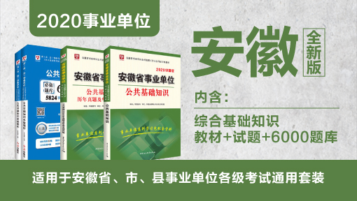 【赠网课】2020安徽省事业单位公共基础教材+真题2本+必做6000题
