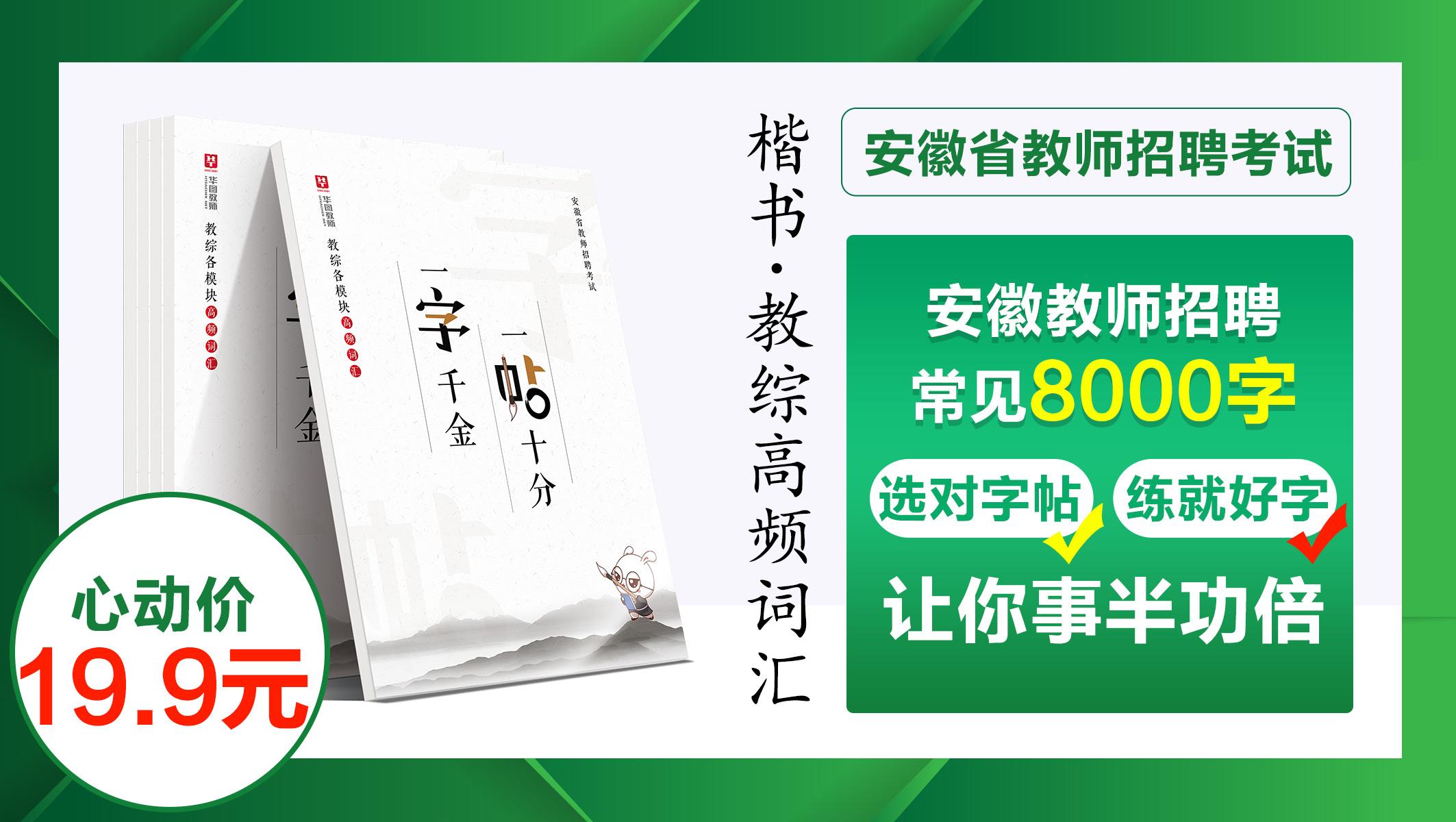 【现货】2020年安徽省教师考编  教综高频考点词汇字帖 C