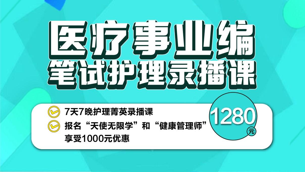 2020年安徽医疗事业编笔试护理录播课