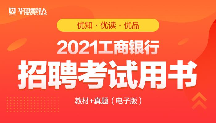 2021工商银行招聘考试用书(一本通+真题汇编)电子版