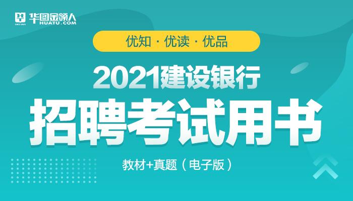 2021建设银行招聘考试用书(一本通+真题汇编)电子版