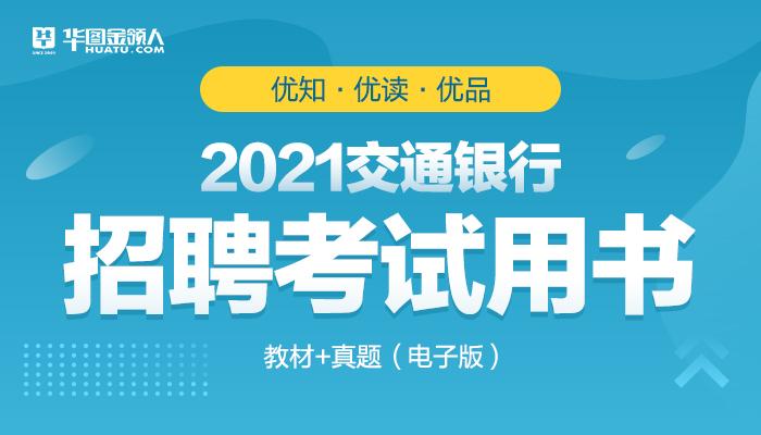 2021交通银行招聘考试用书(一本通+真题汇编)电子版