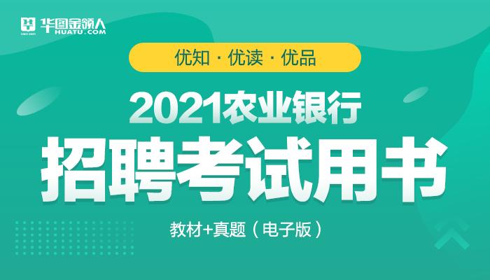 2021农业银行招聘考试用书(一本通+真题汇编)电子版