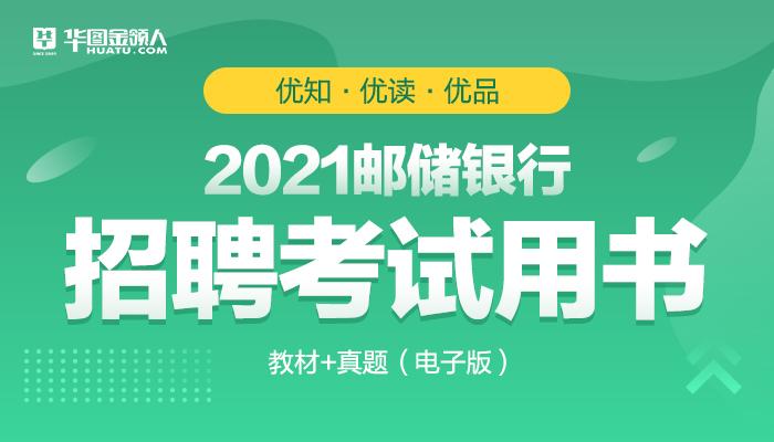 2021邮政储蓄银行招聘考试用书(一本通+真题汇编)电子版