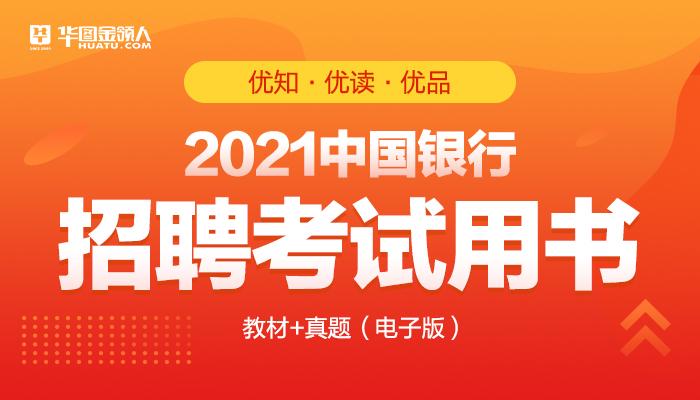 2021中国银行招聘考试用书(一本通+真题汇编)电子版