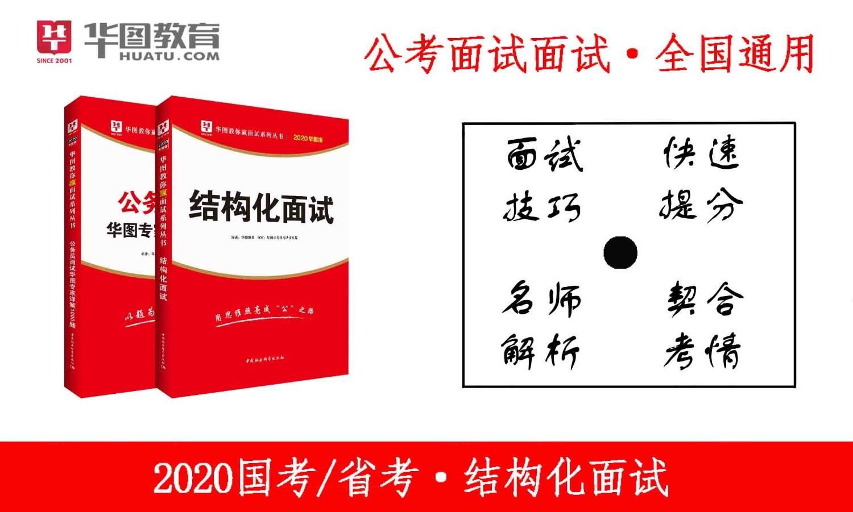 活动价—2020公务员面试1000题+结构化面试(2本)