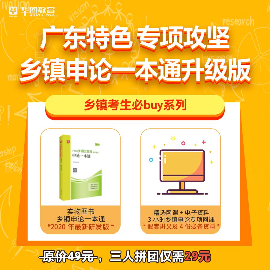 广东乡镇申论图书升级版TS