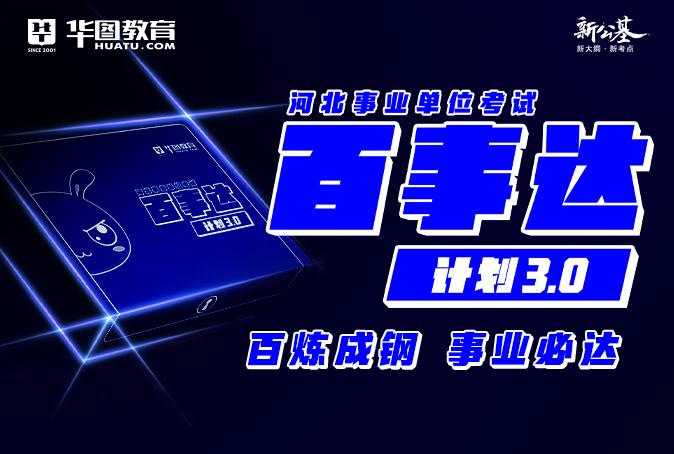 【包邮】河北事业单位百事达计划3.0