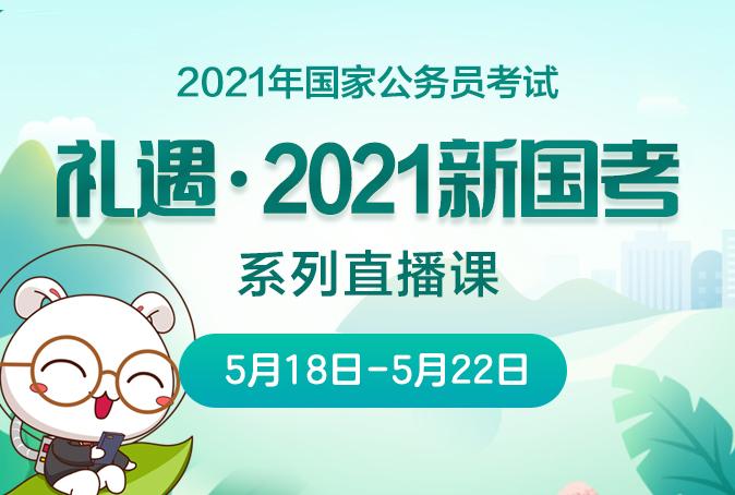礼遇2021新国考系列直播课【考霸笔记选购】
