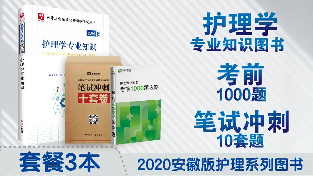【优惠购 享包邮】2020年安徽版护理系列图书套餐