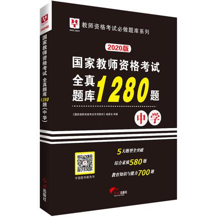 2020版——国家教师资格考试:全真题库1280题.中学
