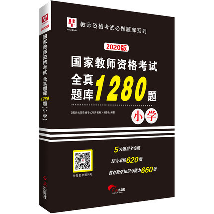 2020版——国家教师资格考试.全真题库1280题.小学