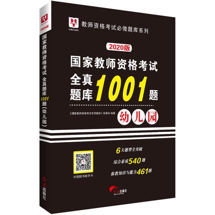 2020版——国家教师资格考试.全真题库1001题. 幼儿园