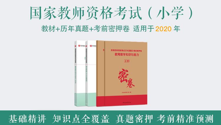 【华图在线】2020小学教师资格证考试 综合素质+教育教学知识与能力专用教材+考前七套卷