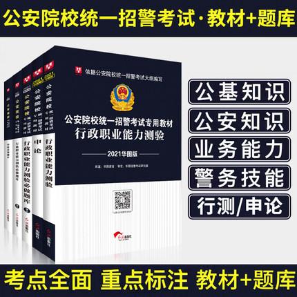 2021华图版公安院校统一招警考试专用教材(行测+申论)
