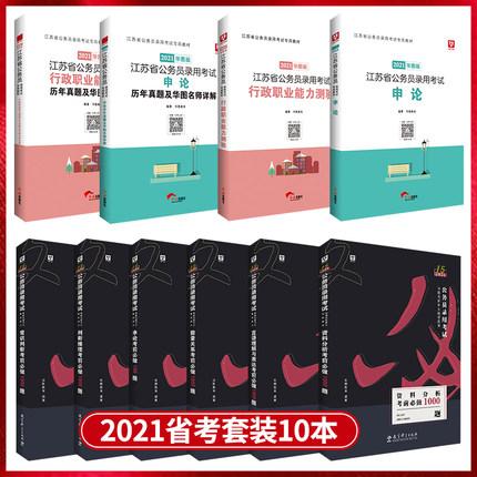 2021江苏省4本套+名家6本题库