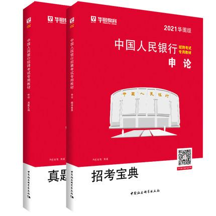 【中国人民银行】2021招聘考试专用教材·申论招考宝典+真题汇编 2本(塑封装)