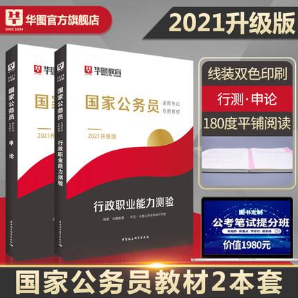 【国家公务员考试】2021-升级版国家公务员录用考试专用(教材)行测+申论 共2本