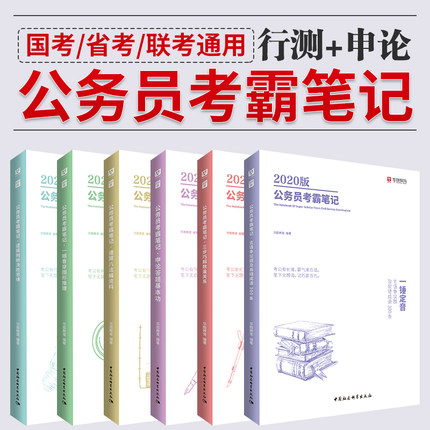 2020 -公务员考霸笔记-(全套6本)