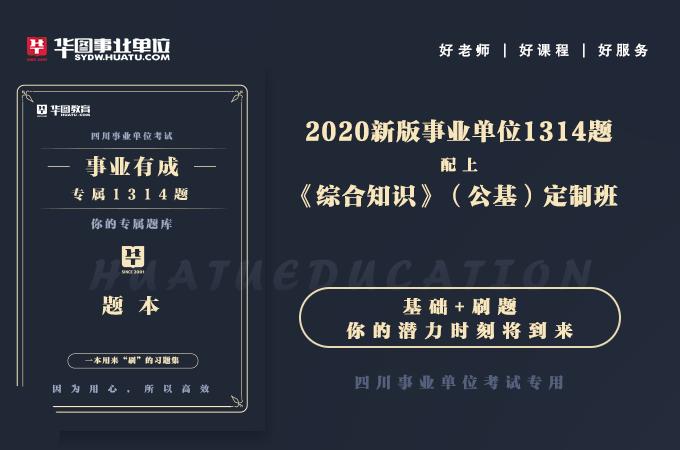 联考装备—1314题库+综合知识(公基)定制班