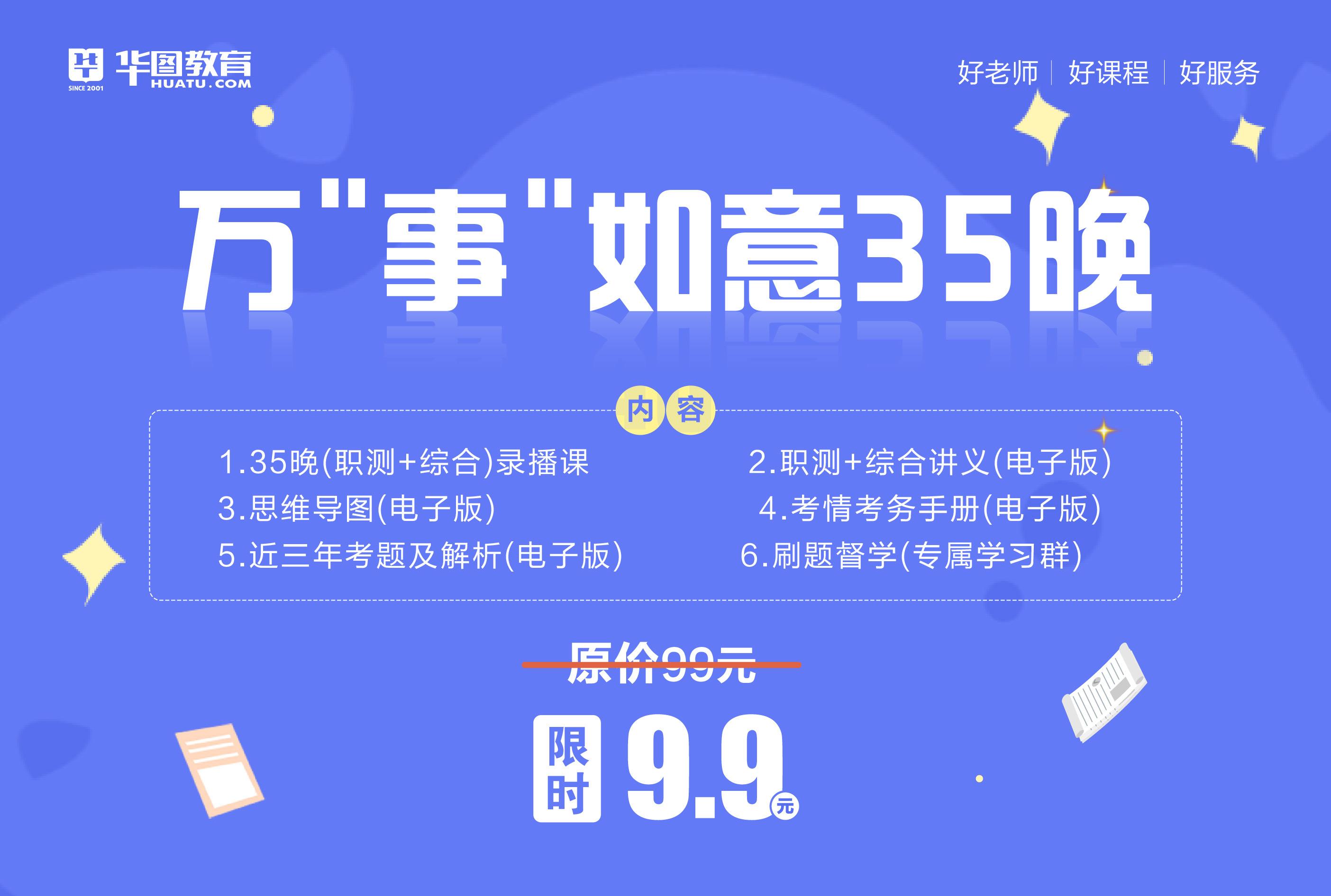 """2020湖北事业单位万""""事""""如意35晚【电子版】(加Q群:810667047)"""