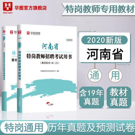 2020河南省特岗教师招聘考试用书【教材+试卷套装】