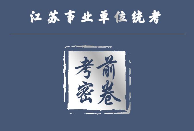 2020江苏事业单位高分密押卷礼包