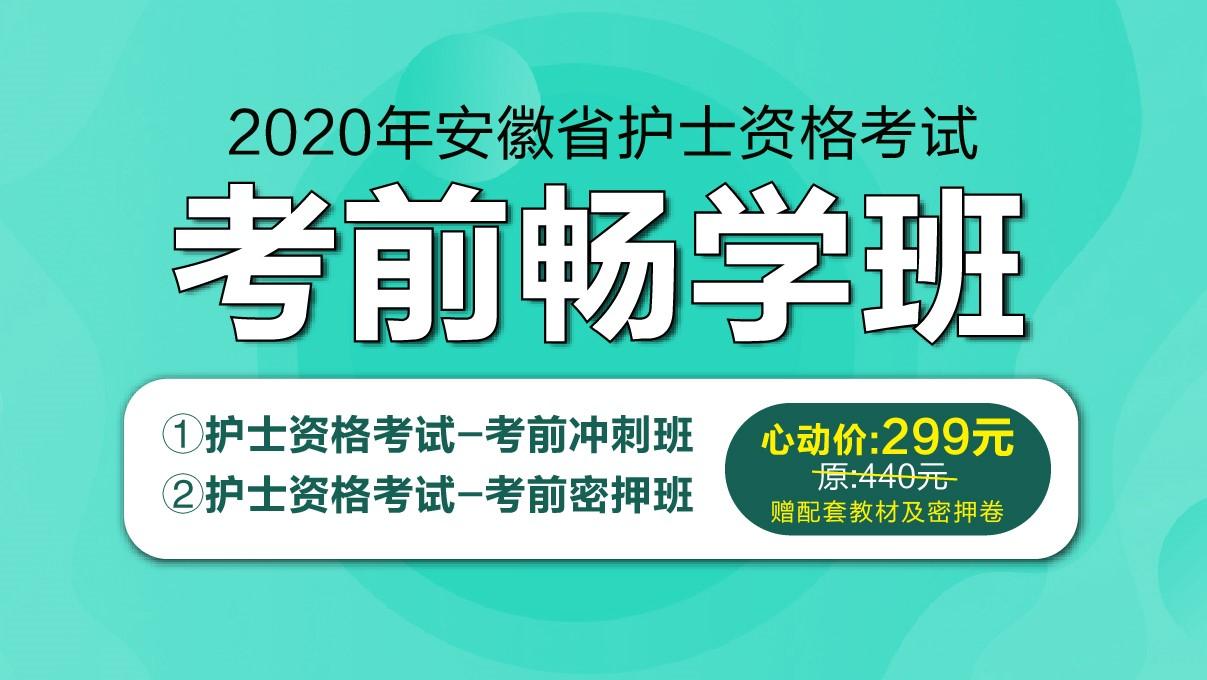 【安徽】2020年安徽省护士资格考试考前畅学班