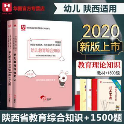 陕西特岗教师招聘考试专用教材-幼儿园教育综合知识+1500题(西安发货)