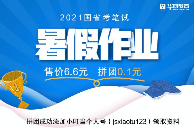 【江苏】2021国省考笔试暑假作业