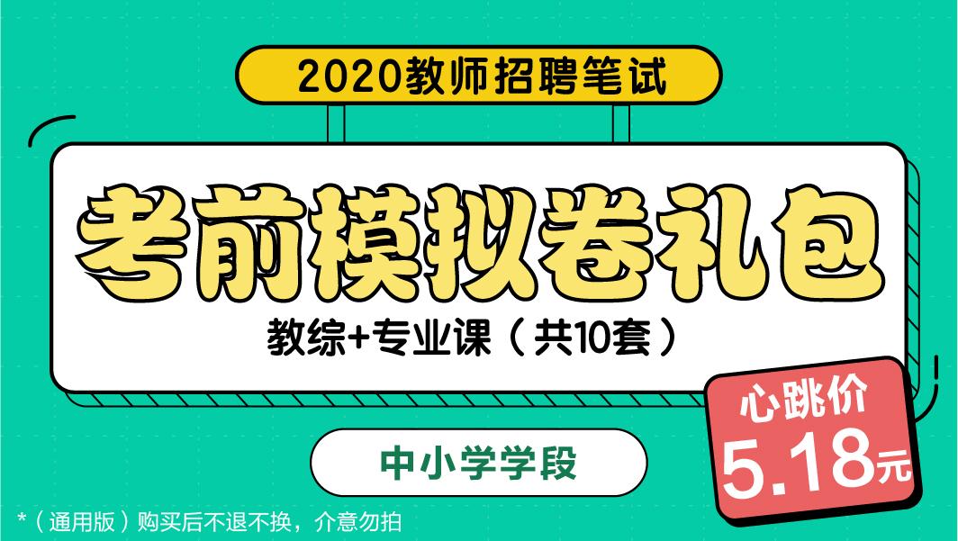 【小学】教综+学科专业课 考前模拟卷礼包(电子版 加QQ群获取)