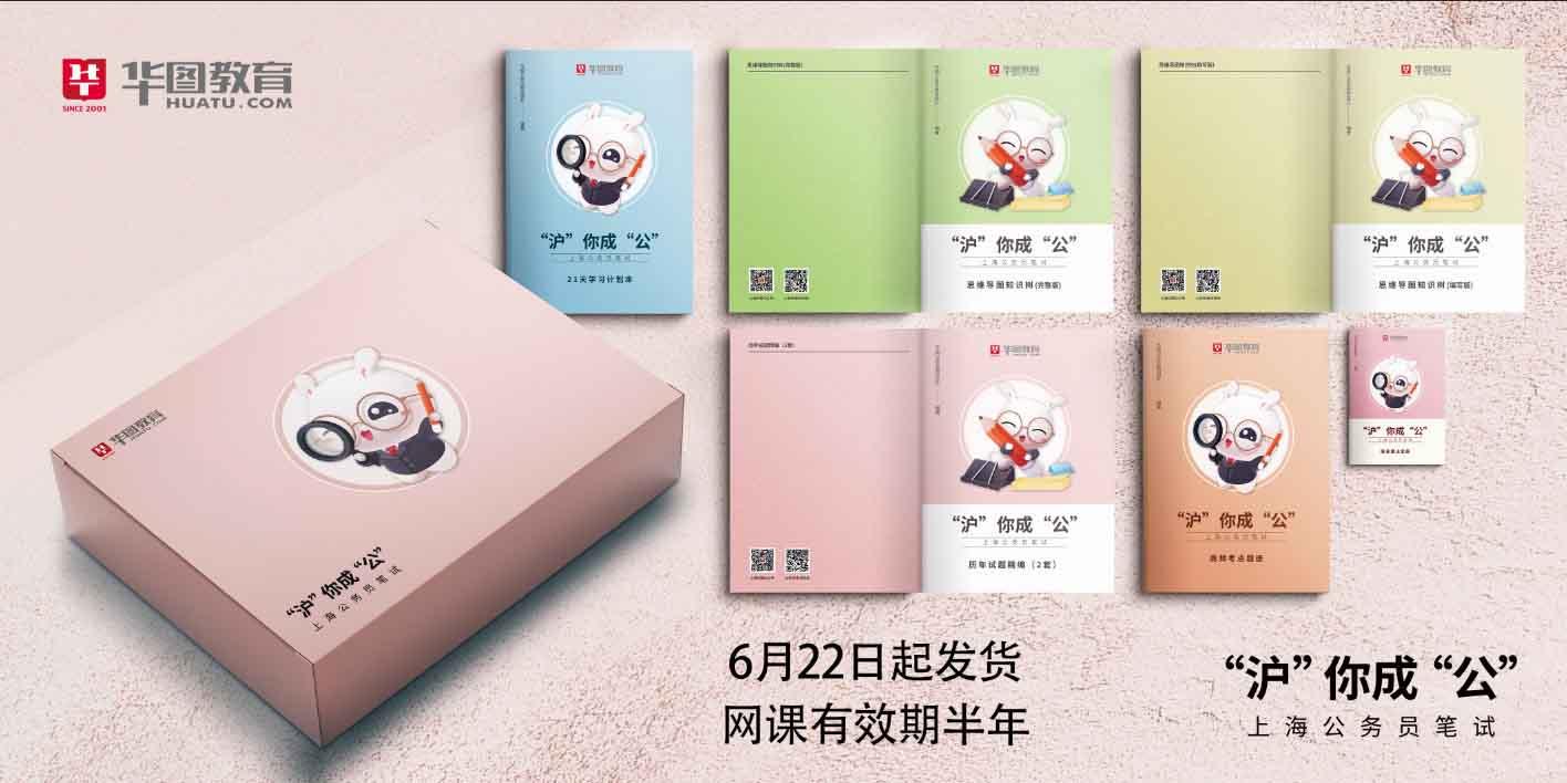 """""""沪""""你成""""公""""1.0-2021上海公务员"""