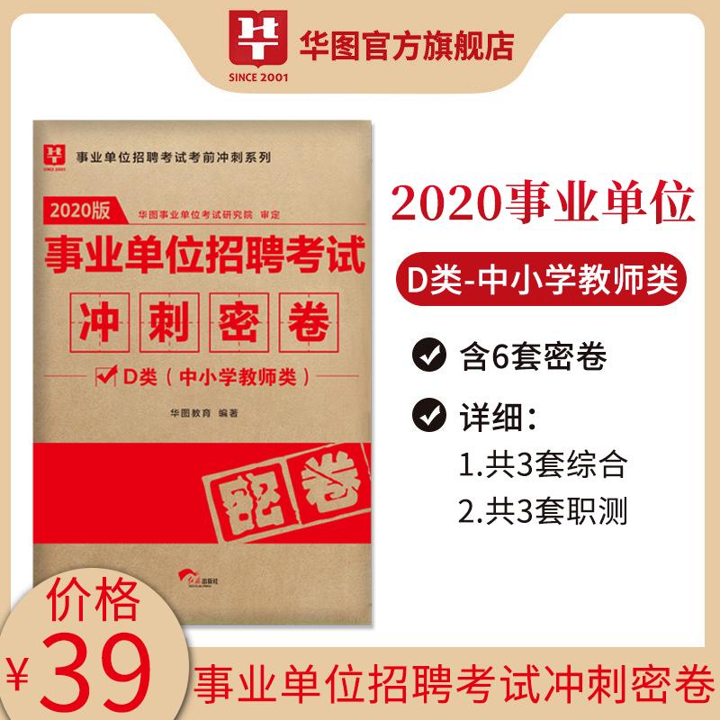 2020下半年事业单位考试考前冲刺卷D类·中小学教师类