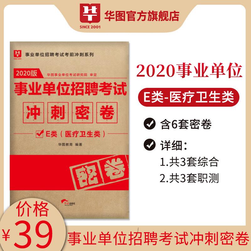 2020下半年事业单位考试考前冲刺卷E类·医疗卫生类
