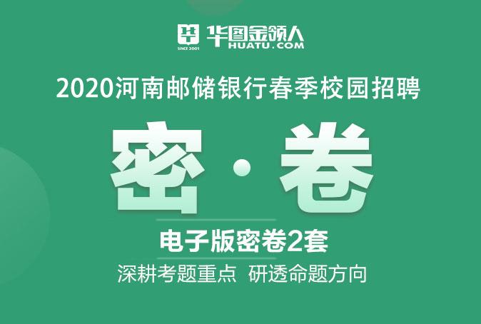 2020河南邮储银行春季校园招聘密卷