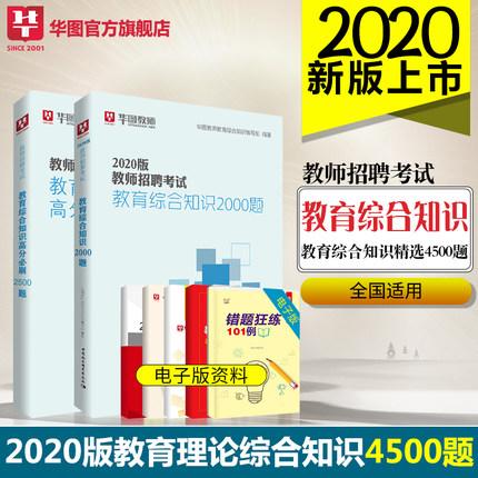 2021华图版 教师招聘4500题(2000题+2500题)2本