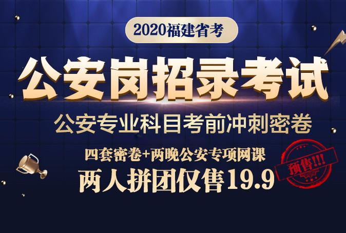 【密卷+网课】2020福建省考公安专业科目考前冲刺密卷