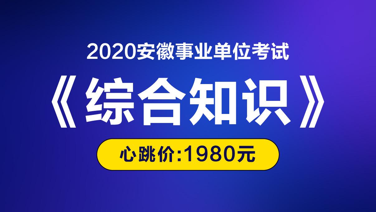 【一年不限时间次数听】《综合知识》2020年安徽事业单位网课