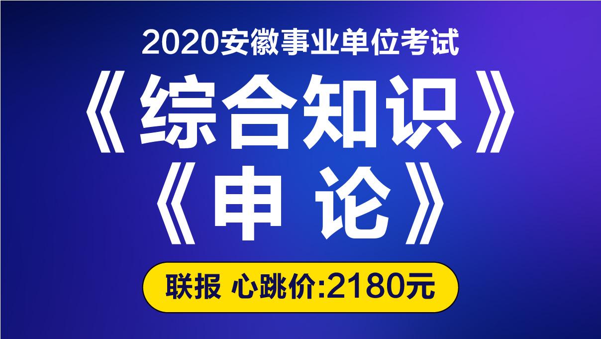 【一年不限时间次数听】《综合知识》《申论》  2020年安徽事业单位网课