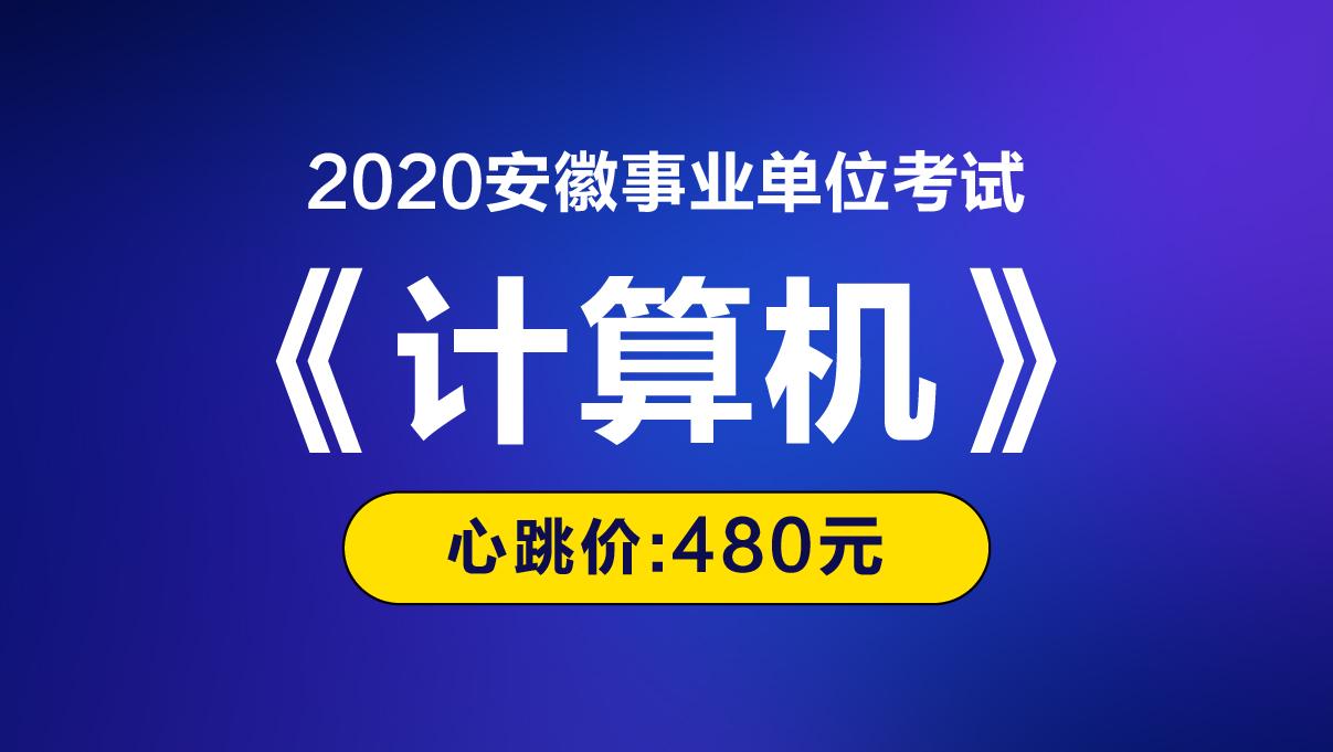 【一年不限时间次数听】《计算机基础知识》 2020年安徽事业单位网课