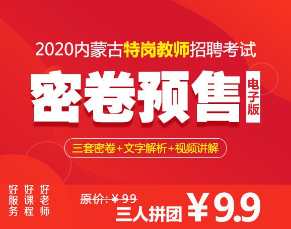 2020内蒙古特岗教师密卷(电子版预售)