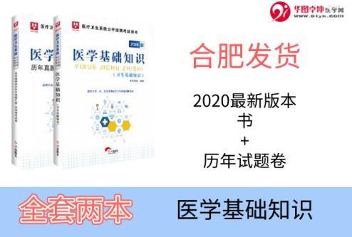 【合肥发货】2020安徽版医学基础系列图书