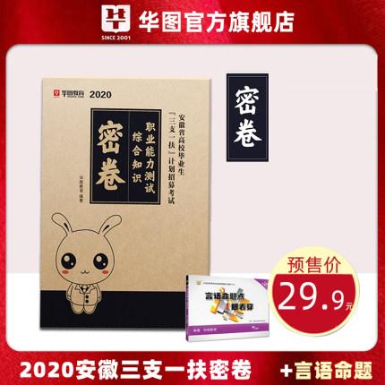 【现货  特价】2020版 安徽省三支一扶密卷